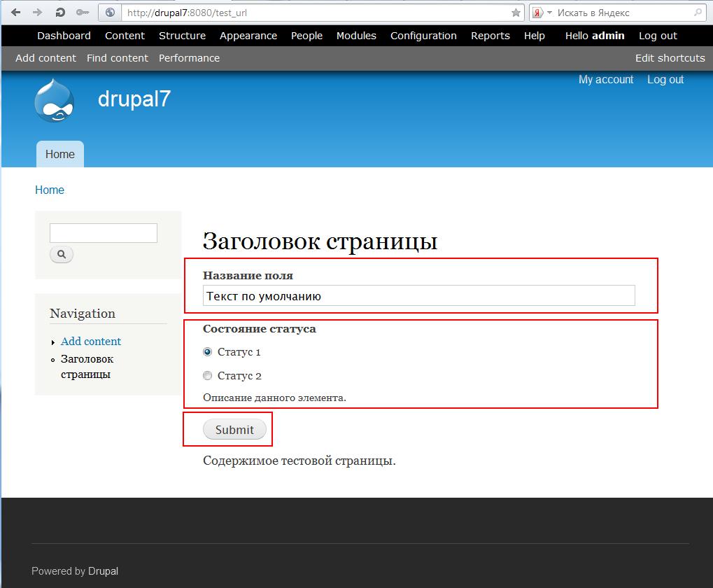 Form API  Создание пользовательских форм в Drupal